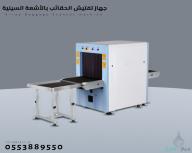 اجهزة الكشف عن الحقائب بالاشعة السينية x ray