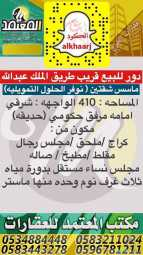 دور للبيع قريب طريق الملك عبد الله مأسس شقتين