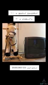 تلفزيون ولعبه اطفال