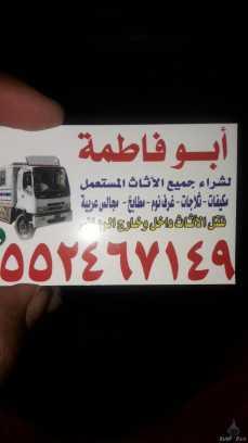 شراء مكيفات مستعمله حي اليرموك 0552467149