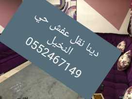 شراء اثاث مستعمل حي الياسمين الرياض 0552467149