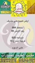 ارض للبيع في حي مشرف بمخطط 684