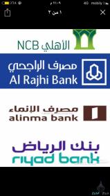 فتح حسابات بنكية اون لاين لجميع البنوك