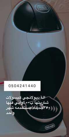 الة ديولانجلي دولتشي كبسولات