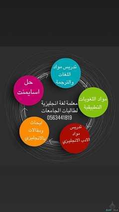 معلمة ومدربة لغة انجليزية بالرياض 0563441819