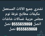 شراء اثاث مستعمل بالرياض 0555659860