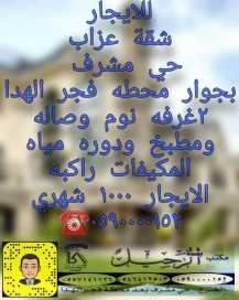 للايجار شقه عزاب حي مشرف بجوار محطه فجر الهدا