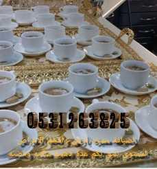 صبابين قهوه قوجيين مباشرين قهوه قهوجيات مباشرات قهوه قهوجي الرياض الخرج 0531263825