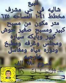 للبيع شاليه عوائل في حي مشرف مخطط ١٠٤١