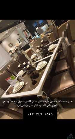 طاولة طعام من هوم سنتر مستخدمه