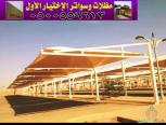 محل مظلات وسواتر الاختيار الاول- الرياض-التخصصي-حي النخيل ت/0114996351 ج/ 0500559613 مظلات سيارات