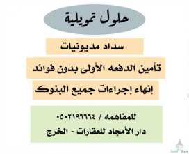 للبيع فله درج داخلي في حي مشرف
