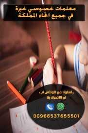 أفضل المعلمين والمعلمات في الرياض0537655501