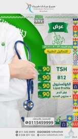 عروض اليوم الوطني للمعالجات الطبيه