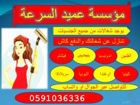 خادمات للتنازل من جميع الجنسيات 0591036336