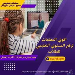 أرقام معلمات خصوصي في الرياض 0537655501