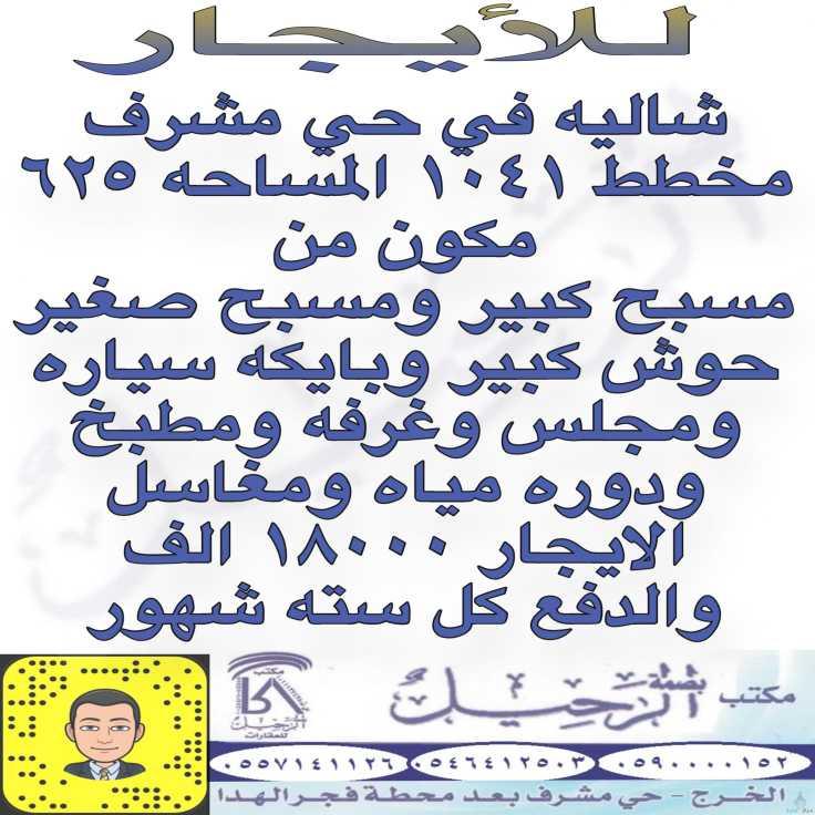 للايجار شاليه عوائل في حي مشرف