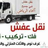 دينه نقل اثاث بالرياض 0503559450داخل وخارج الرياض