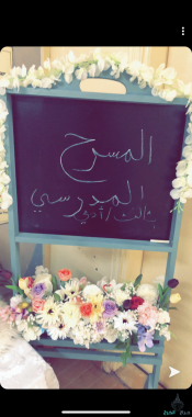 استاند سوبرة استقبال وحفلات
