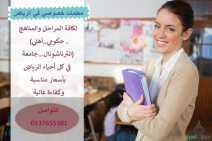 مطلوب مدرسين خصوصي بالرياض 0537655501