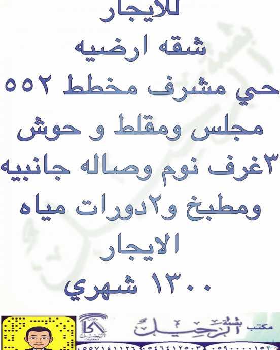 الايجار شقه ارضيه مدخل خاص في حي مشرف