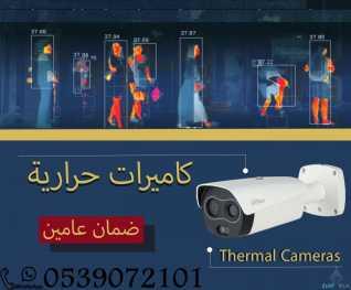 كاميرات حرارية حديثة لكشف درجات الحراة للبيع