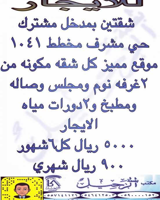 للايجار شقه دور ثاني مدخل مشترك حي مشرف