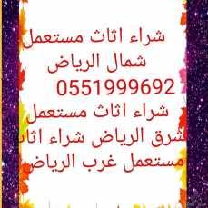 شراء اثاث مستعمل شرق الرياض 0551999692 افضل الأسعار