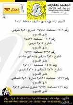 أراضي للبيع في حي مشرف مخطط 1041