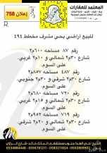 أراضي للبيع في حي مشرف مخطط 494