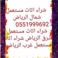 الزول لشراء الاثاث المستعمل شمال الرياض 0551999692