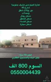 عمارة للبيع حي مشرف