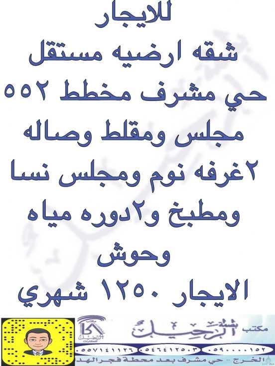 للايجار شقه ارضيه مستقل حي مشرف مخطط ٥٥٢
