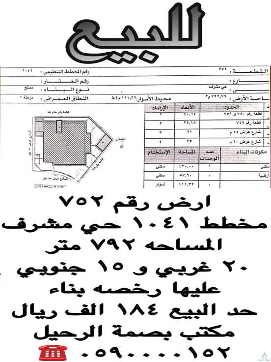 للبيع ارض رقم ٧٥٢ حي مشرف مخطط ١٠٤١