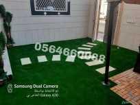عشب صناعي 2020 عرض سعر 0564660088