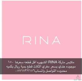 ملابس ماركة رينا وايكونيك
