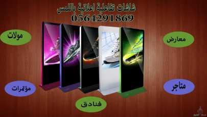شاشات عرض اعلانيه تفاعلية للايجار والبيع 0555853936