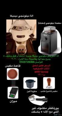 آلة ديلونجي ديديكا (ابيض) + طاحونة ديلونجي+ جميع معداتها