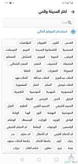 دينا نقل عفش شرق الرياض 0504609056