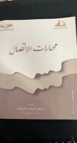 كتاب مهارات الاتصال كتب تحضيري هندسي