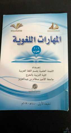 كتاب مهارات لغويه كتب تحضيري هندسي جامعه سطام --محلول