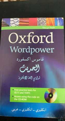 قاموس اكسفورد الحديث