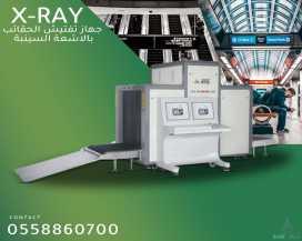 جهاز تفتيش الحقائب والمواد الخطرة X-RAY