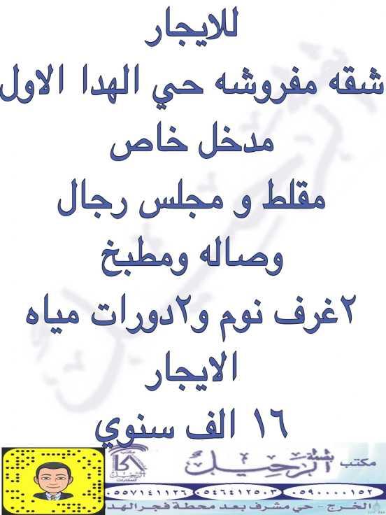 للايجار شقه مفروشه دور تاني حي الهدا الاول مدخل خاص