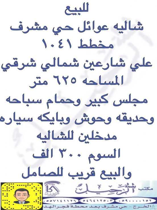 للبيع شاليه عوائل حي مشرف مخطط ١٠٤١