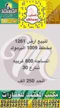 للبيع ارض 1261 في حي اليرموك