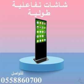 شاشات العروض التفاعليه 0558860700