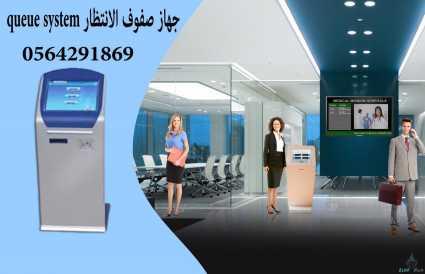 نظام استدعاء العملاء الالكتروني وطباعة التذاكر 0564291869