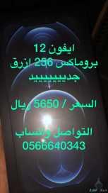 ايفون 12 برو ماكس 256 ازرق جديد