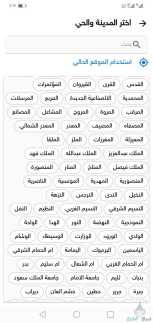دينا نقل عفش حي الملقا بالرياض 0504609056 ابوخطاب